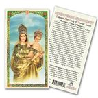 LAMINATED HOLY CARD - OUR LADY OF PROMPT SUCCOR - 1